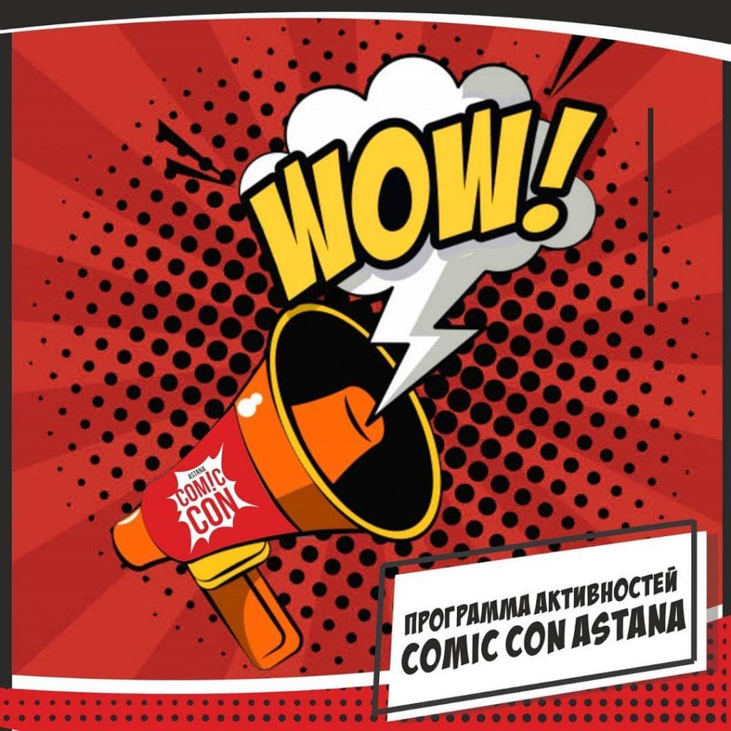 Первый казахстанский Comic Con пройдет в Нур-Султане