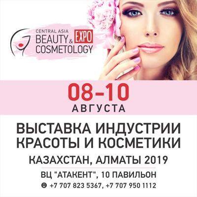 Международная Выставка красоты, косметики, натуральной продукции и косметологии