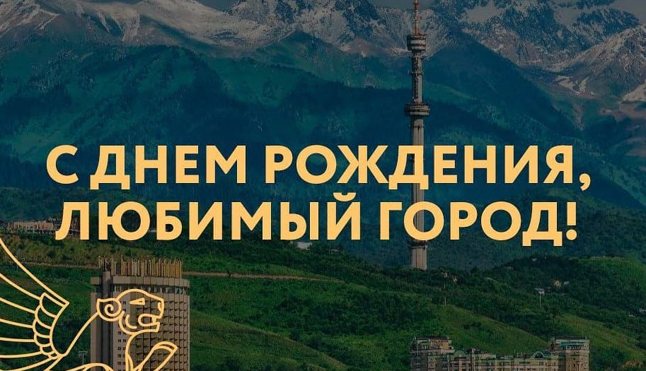Almaty film festival.