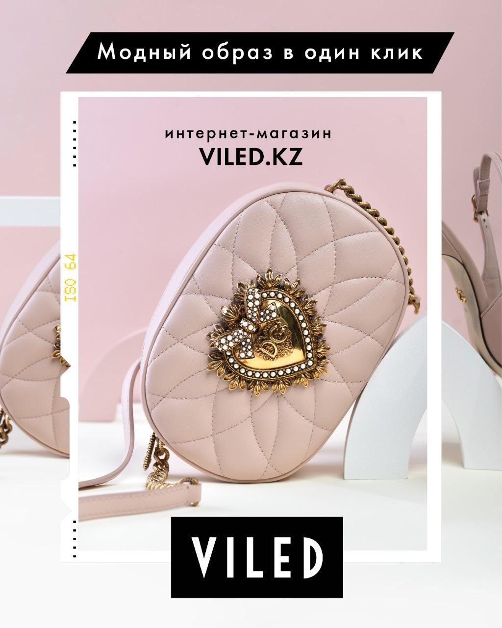 VILED.kz