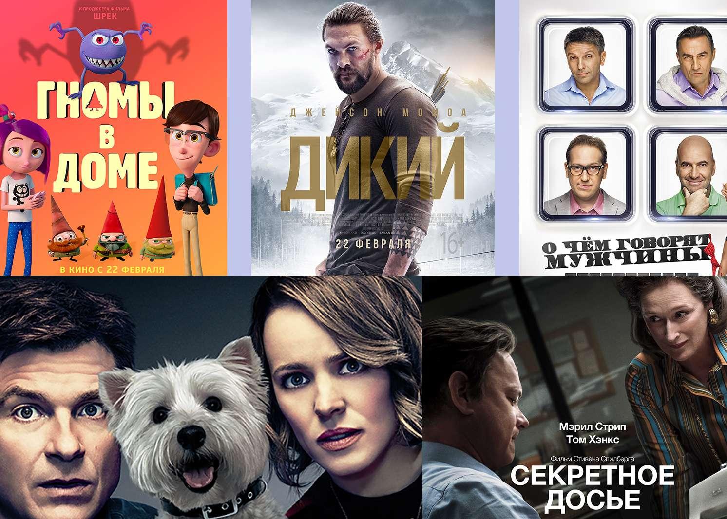 5 кинопремьер недели: гномы, лесник и ночные игры