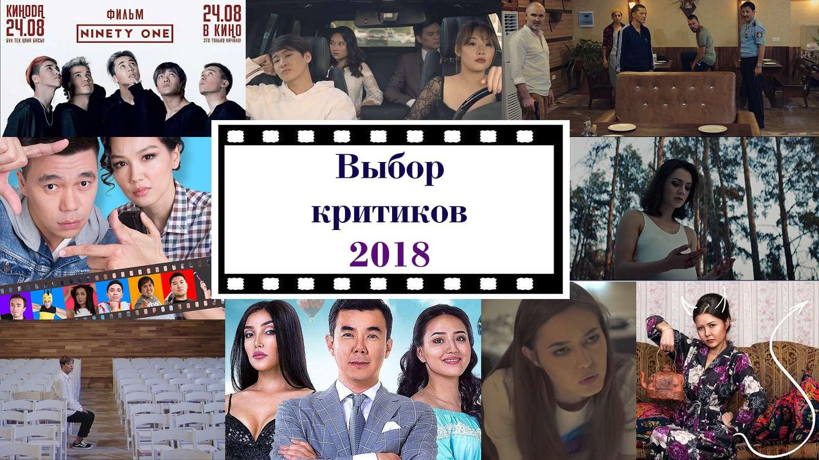 Номинанты премии «Выбор критиков»
