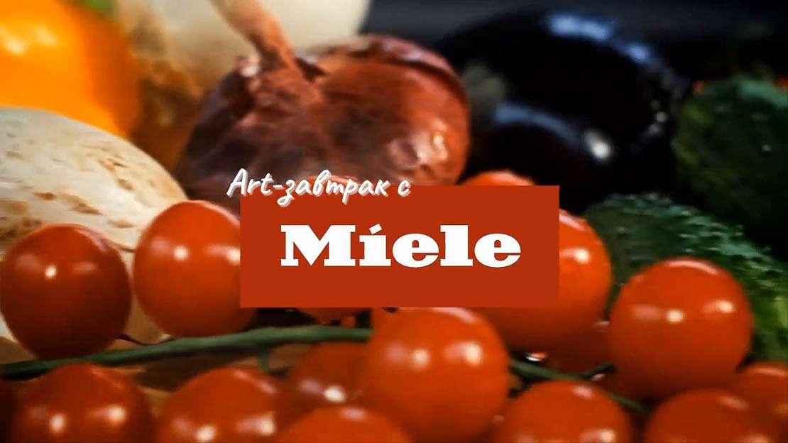 «ART-завтрак с MIELE». Выпуск 3