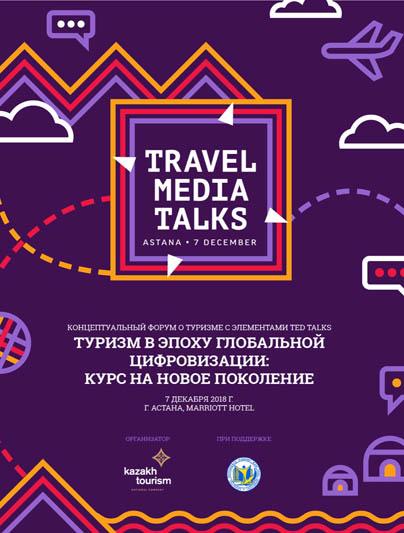 Тенденции трэвел-журналистики и продвижения туризма.